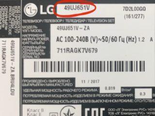 Этикетка от телевизора LG